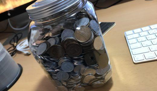 貯めていた小銭がいっぱいになったので貯金してきた