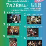 【LIVE告知】まちゅあ企画ライブ~For a wonderful night~【KUSSA】