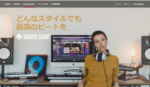 GrooveAgent5はアップデートではなくアカデミックで買え