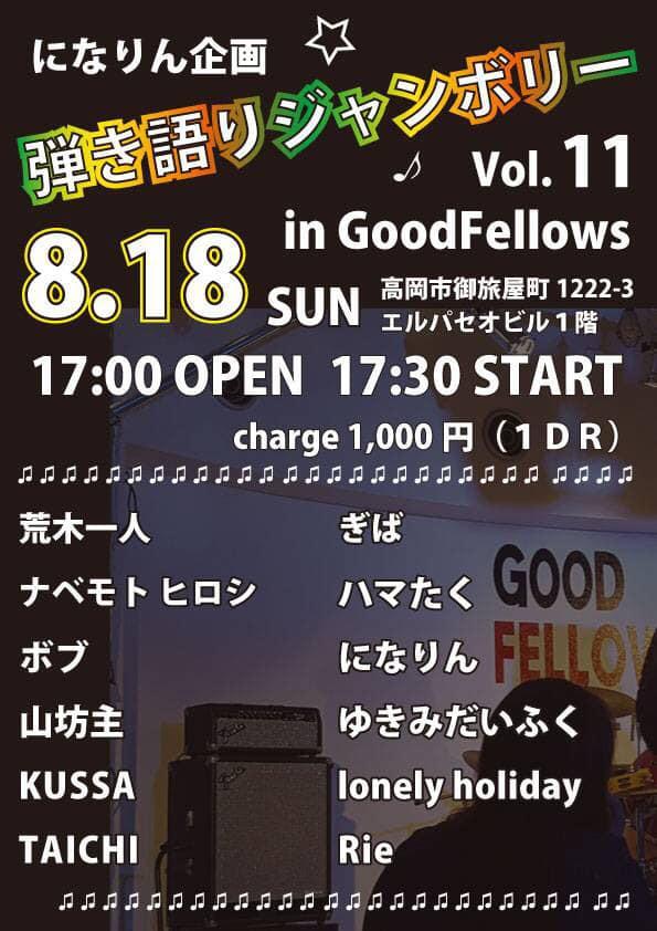 フォークジャンボリー[GoodFellows]【KUSSA】 @ GOOD Fellows | 高岡市御旅屋町 | 富山県 | 日本