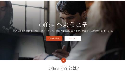 Officeをインストールする