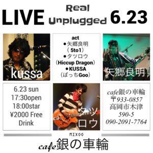 ●Real Unplugged in 銀の車輪【KUSSA】 @ カフェ銀の車輪 | 高岡市 | 富山県 | 日本