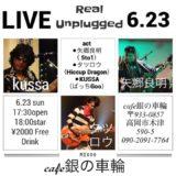 (04)【LIVE報告】LIVE Real Unpluggde 6.23【KUSSA】