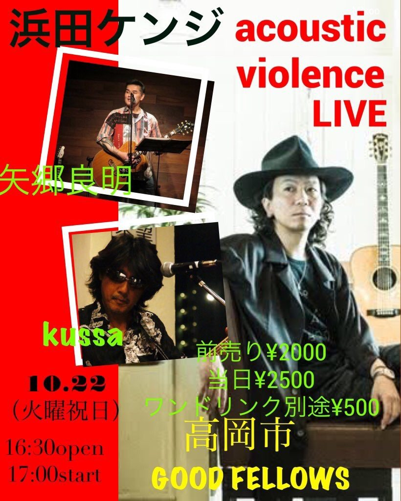 acoustic violence LIVE【KUSSA】 @ GOOD FELLOWS | 高岡市御旅屋町 | 富山県 | 日本
