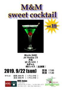 M&M sweet cocktail vol.18(金沢)【ばっちGOO!】 @ Noel fusion | 金沢市 | 石川県 | 日本