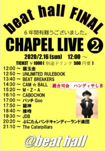 CHAPEL LIVE FINAL @ Beat Hall | 金沢市 | 石川県 | 日本