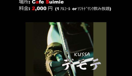 2020.2.22ソロCD発売&レコ発LIVE決定!#2020-2