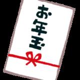 妄想日記 前澤社長のお年玉あたったら #2020-5