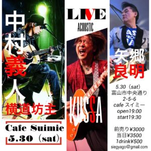【KUSSA】横道坊主・中村義人LIVE tour TOYAMA @ カフェスイミー | 富山市 | 富山県 | 日本