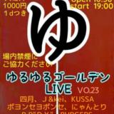 【LIVE告知】2020.10.16(ゆるゆるゴールデンLIVE)[SUMMER KNIGHT]【KUSSA】