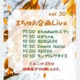 【出演辞退】【LIVE告知】2020.11.28(まちゅあ企画Live)[カフェスイミー]【KUSSA】