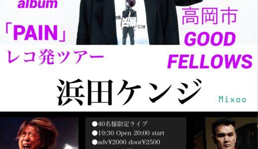 【LIVE告知】2020.12.18(浜田ケンジ5th album「PAIN」レコ発ツアー)[高岡・GoodFellows]【KUSSA】